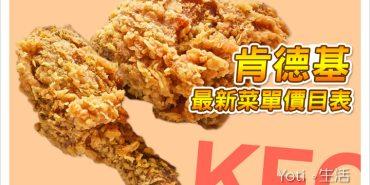 [肯德基] 2018 最新菜單價格,個人獨享餐早餐價目表 KFC 優惠訂餐全攻略!
