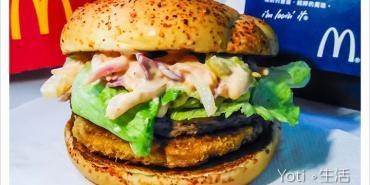 [麥當勞] 明太子海陸雙星堡(鮭魚&牛)
