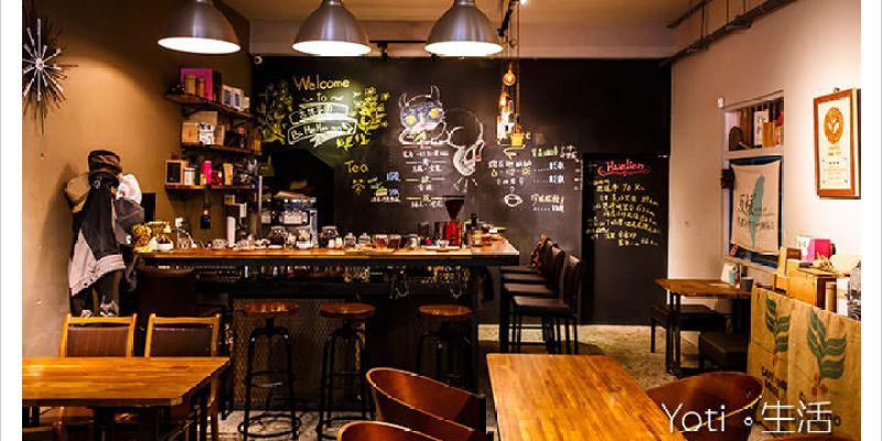 [花蓮瑞穗] 吉林茶園 | Ba han han non 好茶咖啡工作室, 品茗與咖啡〈體驗邀約〉
