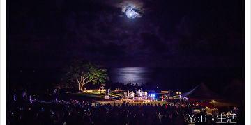[台東成功] 東海岸大地藝術節 | 月光海音樂會, 搭配行動東海岸 APP, 你也可以是旅遊達人!〈體驗邀約〉