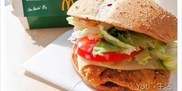 [麥當勞] 義式脆雞堡佐奶油白醬