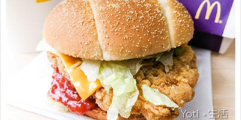 [麥當勞] 美墨莎莎醬雞腿堡