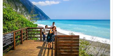 [花蓮太魯閣] 崇德步道   遠眺清水斷崖與太平洋的壯闊美景!