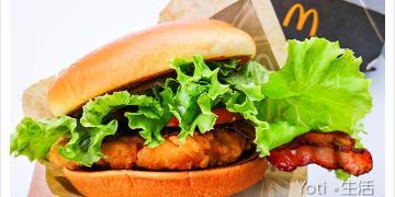 [麥當勞] BLT 辣脆雞腿堡 | 極選系列