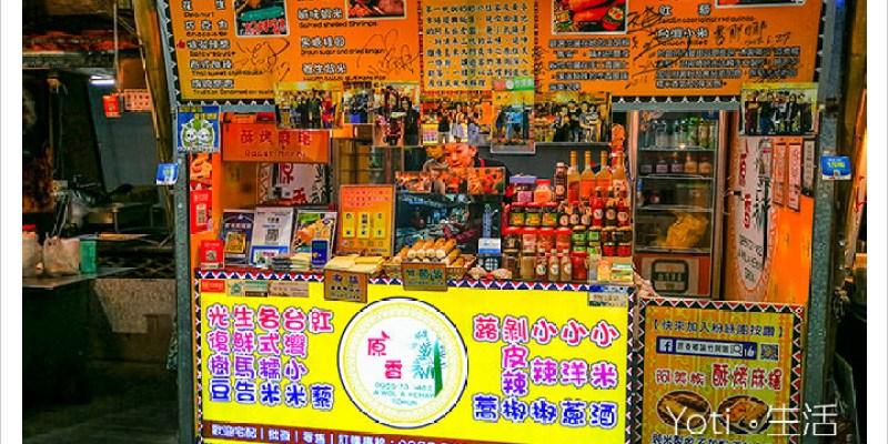 [花蓮東大門夜市] 原香嘟論竹筒飯