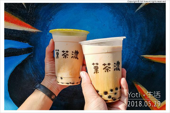 [花蓮市區] 菓茶濃 | 黑焦珍珠創始店