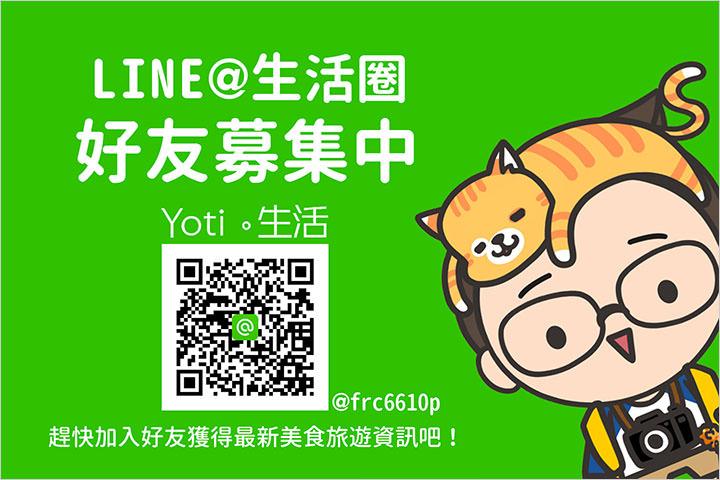 [小薛公告] 歡迎加入我的 LINE@ 生活圈,掌握第一手美食旅遊生活資訊吧!