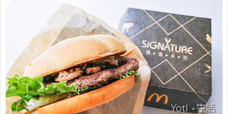[麥當勞] 蕈菇安格斯黑牛堡 | 極選系列