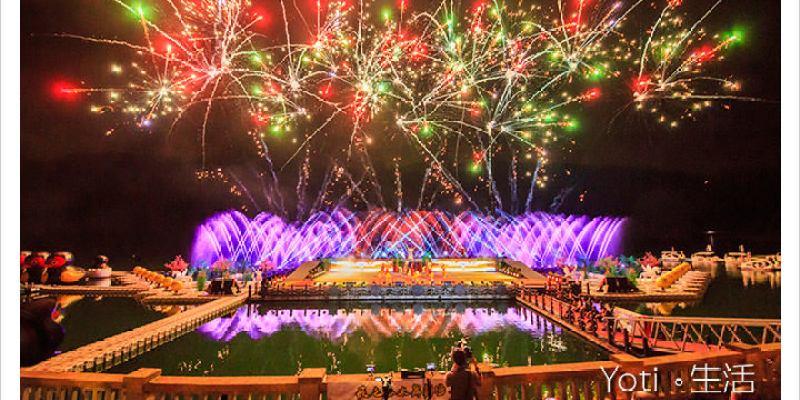 [花蓮活動] 鯉魚潭紅面鴨 | 2018 奇萊傳說III 夜之谷水舞劇場, 一起來FUN暑假!〈體驗邀約〉