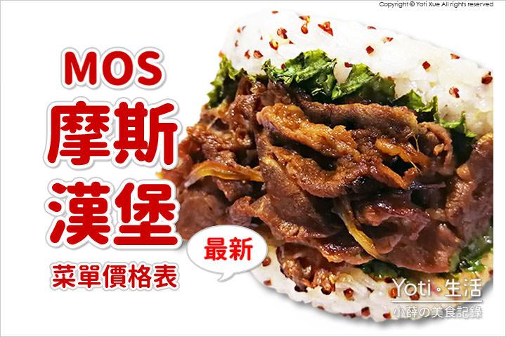[摩斯漢堡] 2020 最新菜單價格, MOS 套餐早餐價目表 | 副餐搭配全攻略!