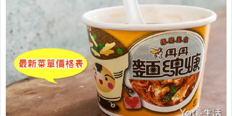 [丹丹漢堡] 2021 最新菜單價格, 必吃推薦速食南霸天 | 南部限定全攻略!