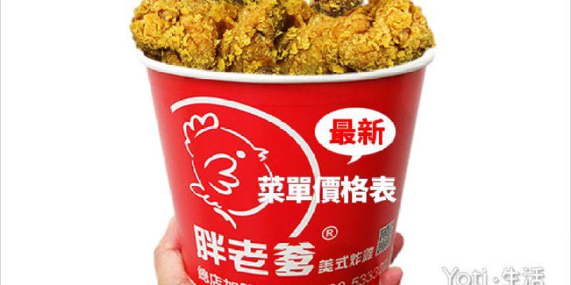[胖老爹] 2019 最新菜單價格, 推薦套餐全家餐一覽 | 現點現炸的美式炸雞!