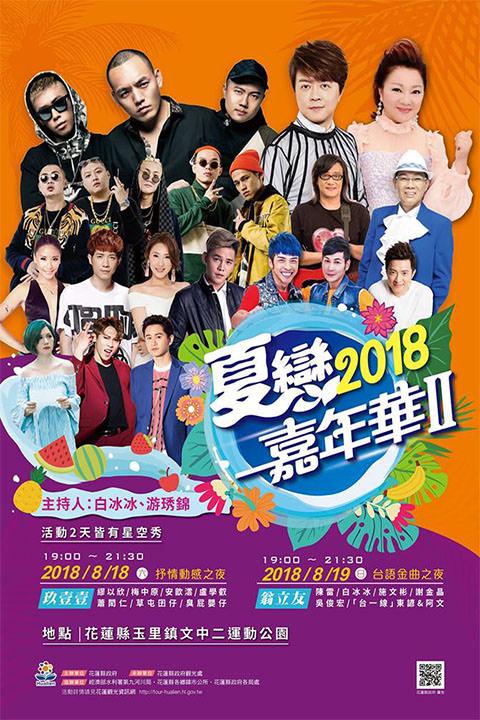 [花蓮玉里] 2018 夏戀嘉年華II | 演唱會歌手節目表, 8/18~19 加碼登場!