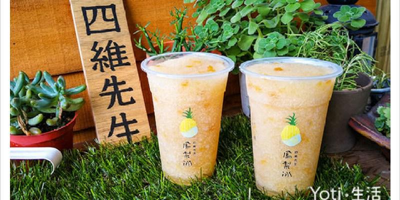 [花蓮食記] 四維先生鳳梨冰