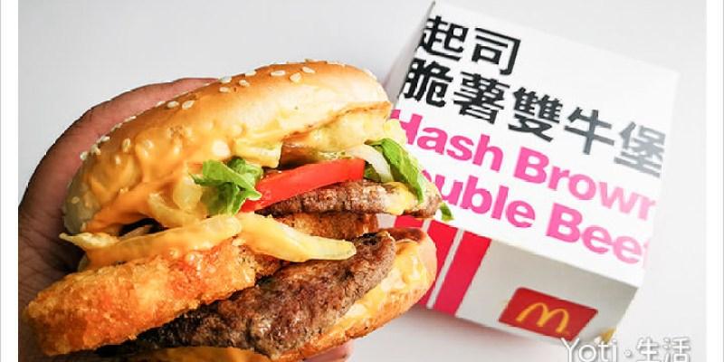 [麥當勞] 起司脆薯雙牛堡
