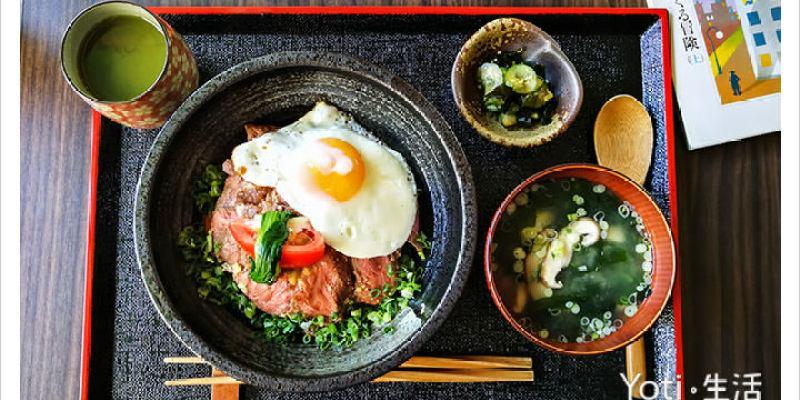 [花蓮食記] 神田屋家庭料理 | 專賣日式丼飯, 和風定食與烏龍麵的健康食堂〈試吃邀約〉