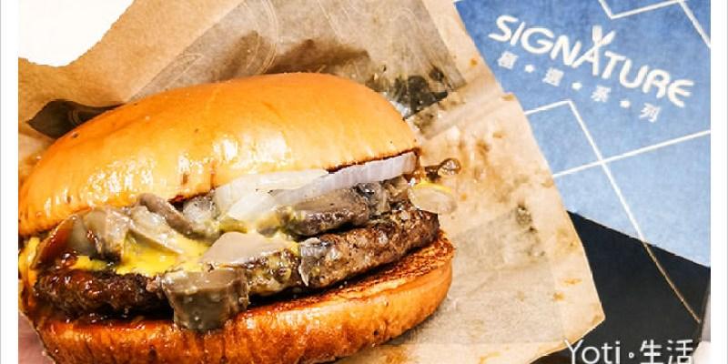 [麥當勞] 松露蕈菇安格斯黑牛堡   極選系列 x 義大利松露油 x 翻炒厚切蕈菇