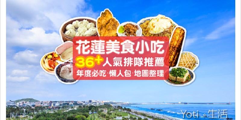 [花蓮美食] 2021 必吃推薦懶人包!36+ 排隊美食小吃攻略指南〈附地圖資訊整理〉