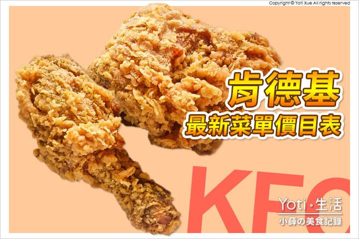 [肯德基] 2021 最新菜單價格,個人獨享餐早餐價目表 KFC 優惠訂餐全攻略!