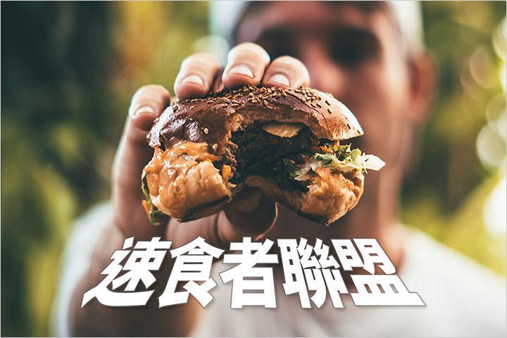 [小薛公告] 喜愛速食的您,怎麼能不加入『速食者聯盟』呢?