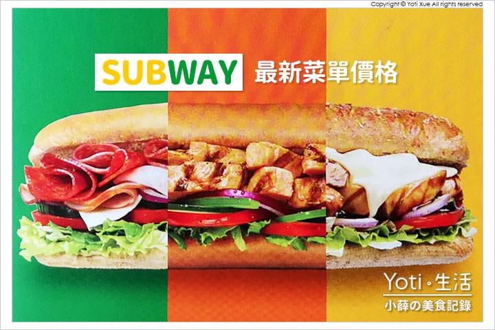 [SUBWAY] 2021 最新菜單價格, 潛艇堡沙拉早餐價目表   點餐全攻略!