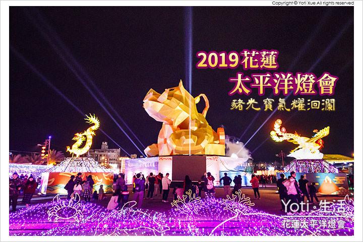 [花蓮太平洋燈會] 2019 豬光寶氣耀洄瀾 | 鯉魚潭展區&六期燈區, 雙展區免費從早玩到晚!〈體驗邀約〉