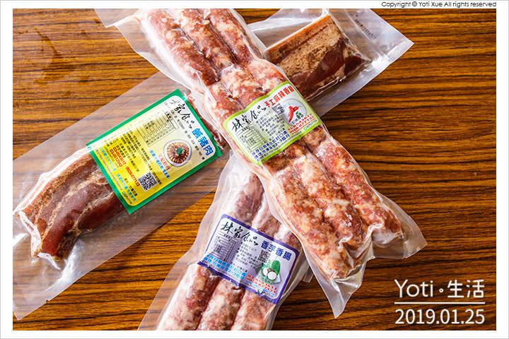 [花蓮吉安] 林家食品   慶修院旁的手工香腸與鹹豬肉, 芋頭香腸需預訂宅配才吃得到喔~〈試吃邀約〉