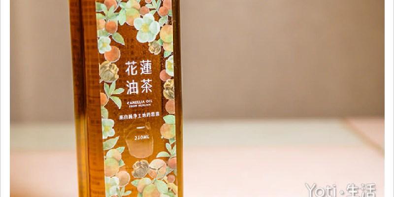 [花蓮網購] 花蓮油茶 | 頂級小果苦茶油, 來自純淨土地的恩惠〈體驗邀約〉