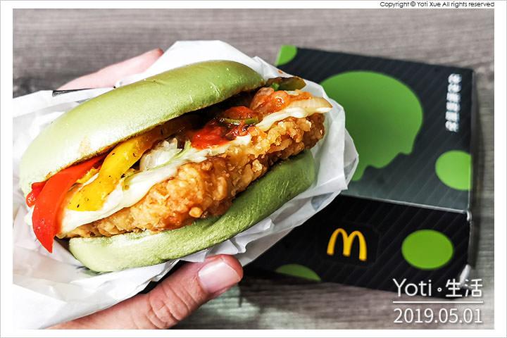 [麥當勞] 莎莎脆雞腿堡 | 蔬菜綠 x 微辣酸甜莎莎醬 x 酥炸雞腿排