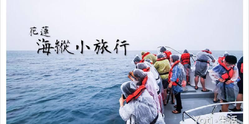 [花蓮旅遊] 海蹤小旅行花蓮一日遊   體驗城鄉踏浪與人文氣息〈體驗邀約〉