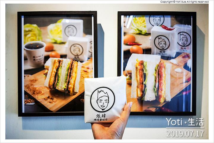 [花蓮食記] 張瑋烤肉蛋吐司   菜單上的碳烤肉蛋吐司都好吃!現點現烤還可預定外送的花蓮早餐推薦〈試吃邀約〉