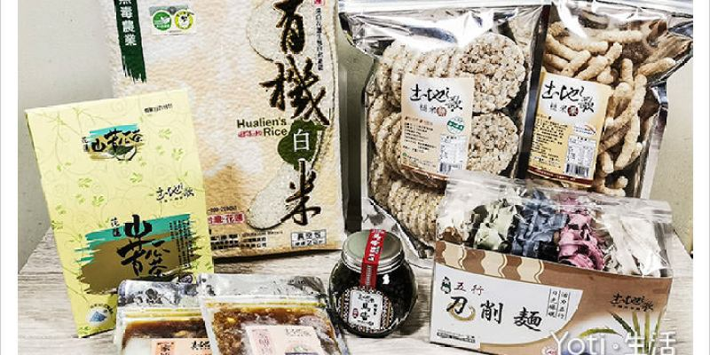 [花蓮網購] 花蓮小農有機農特產品 | 來自花蓮農會的宅配好物!〈試吃邀約〉
