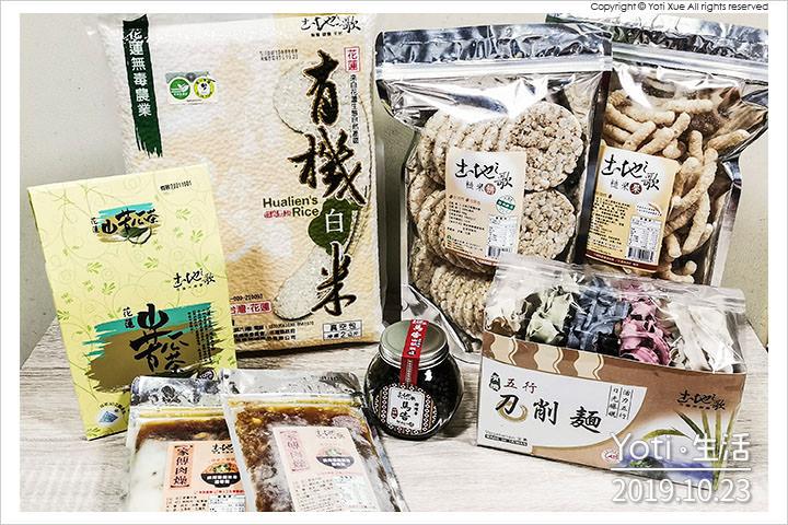 [花蓮網購] 花蓮小農有機農特產品   來自花蓮農會的宅配好物!〈試吃邀約〉