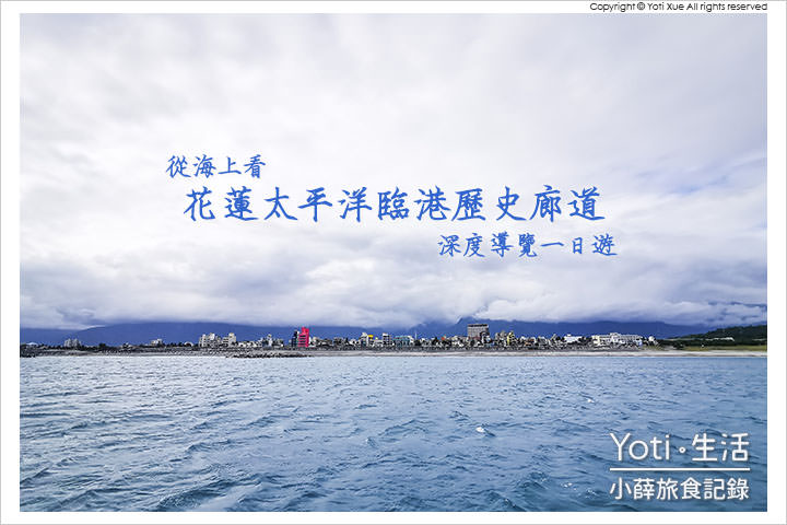 [花蓮旅遊] 太平洋臨港歷史廊道 | 從海上看花蓮的一日遊深度導覽, 了解花蓮港的發展與歷史文化〈體驗邀約〉