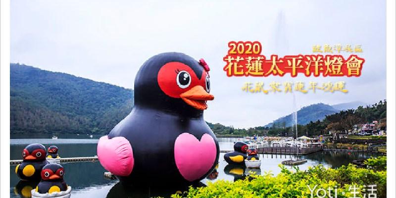 [花蓮太平洋燈會] 鯉魚潭展區 | 2020 紅面鴨家族陪您過新春Fun寒假!(縣府邀約)