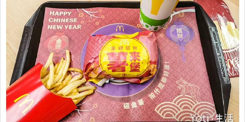 [麥當勞] 迎接金鼠年!農曆春節就是要吃金迎招財福堡&薯來堡!