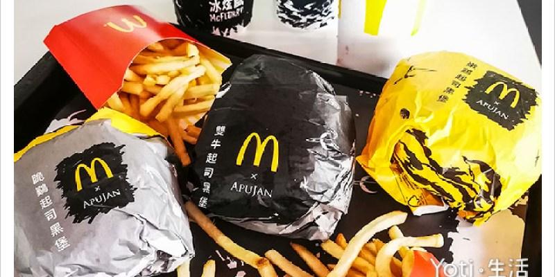 [麥當勞] 黑堡來襲!APUJAN聯名打造出「極黑浪潮」, 質感與美味兼具的經典包裝