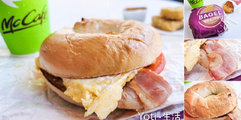 [麥當勞] 培根番茄嫩蛋焙果堡 | 2020 期間限定早餐、煙燻培根、Q軟貝果