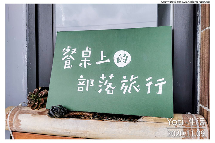 [花蓮光復] 太巴塱部落-紅糯米田野餐桌   餐桌上的部落旅行(體驗邀約)