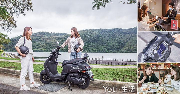 [YATOGO共享機車]每分鐘1.5元玩透花蓮景點!機加酒定點借還YAMAHA安心旅遊輕鬆玩(體驗邀約)