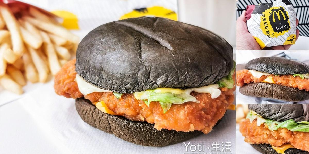 [麥當勞] 脆雞起司黑堡   酥脆雞腿排、極黑浪潮、2021 BLACK BURGER
