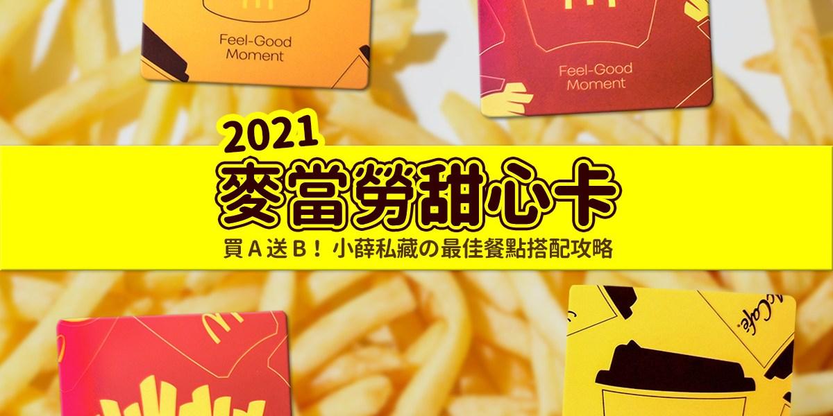 [麥當勞甜心卡] 2021 買A送B優惠 | 再加碼6種甜心卡搭配攻略!小薛私藏現省最多的餐點組合!