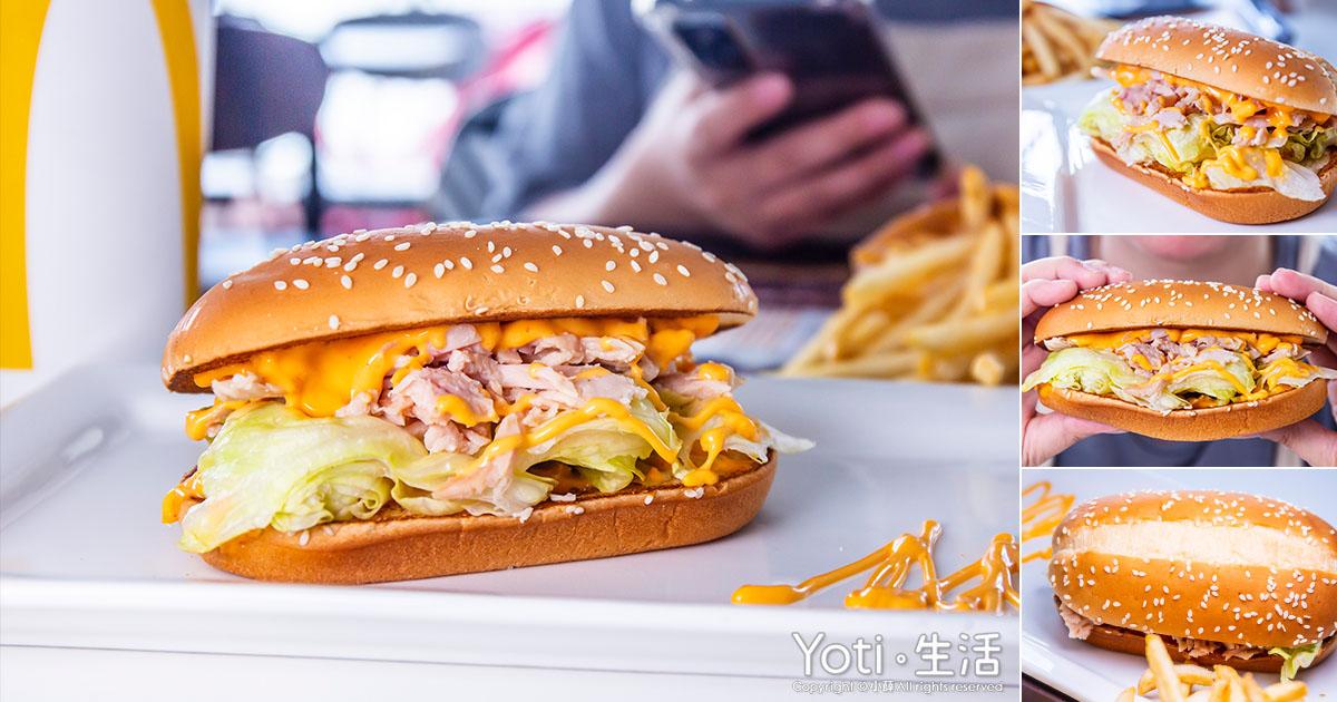 [麥當勞] 辣燻雞肉長堡   紐奧良辣醬、嫩切雞胸肉、2021 Long Burger