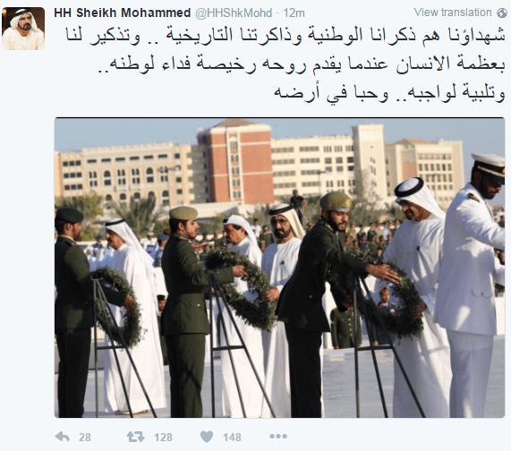 محمد بن راشد عبر تويتر