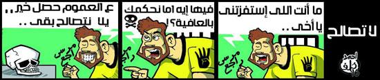 لا تصالح فى كاريكاتير اليوم السابع