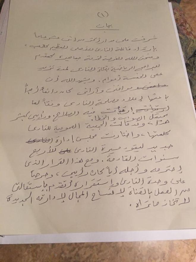 استقالة شادى محمد
