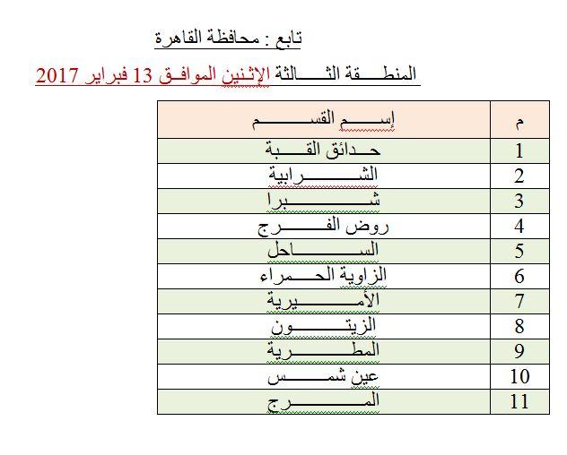 محافظة القاهرة المنطقة الثالثة