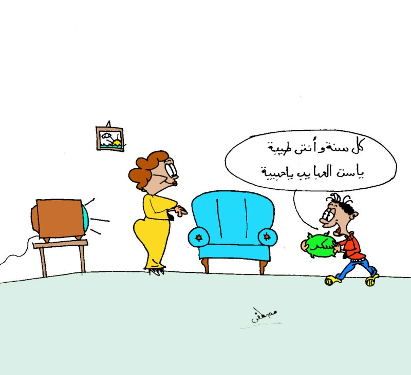 نتيجة بحث الصور عن عيد الأم في البيت المصري (كاريكاتير)