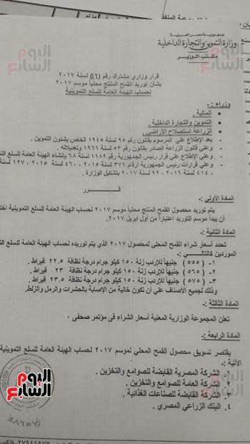 قرار أسعار توريد القمح للموسم الجديد (2)