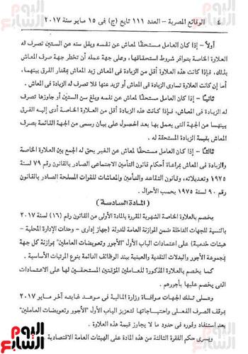 ننشر قواعد صرف العلاوة الخاصة الشهرية (4)